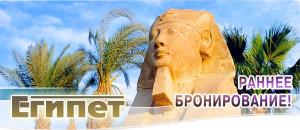 """Египет, акция """"Раннего бронирования"""""""