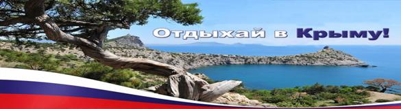 Горящие туры в Крым, Туры в Крым, Отдых в Крыму