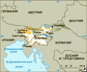 Туры в Словению, Отдых в Словении, Горящие туры, турагентства Пензы