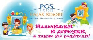 Горящие туры в Таиланд, Отдых в Таиланде, Туры в Таиланд