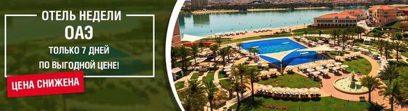 ОАЭ Отель недели